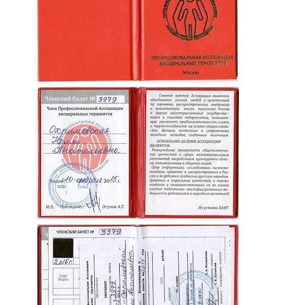Ассоциация висцеральных терапевтов - сертификат