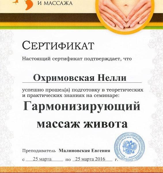 МАССАЖ ЛИЦА. Сертификат