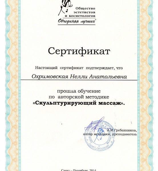 Скульптурирующий массаж - сертификат