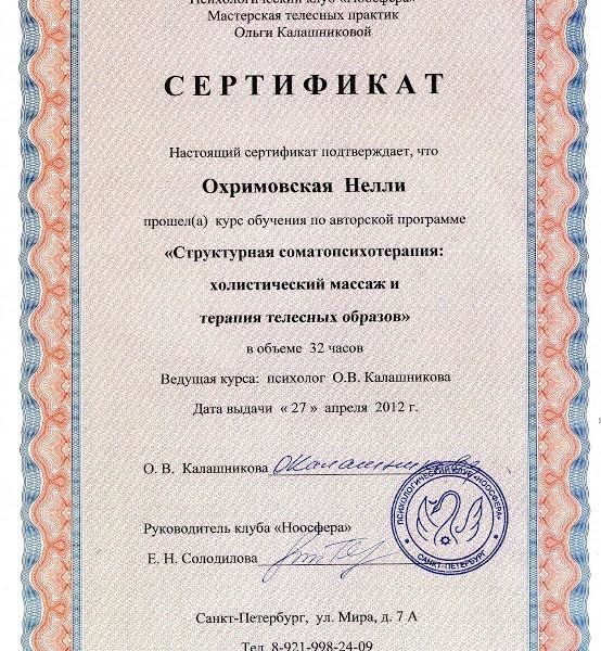 Холистический массаж - сертификат