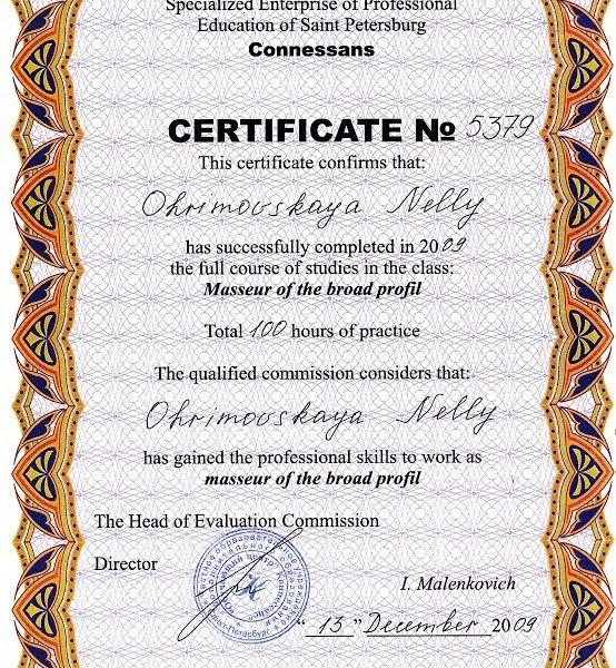 Школа массажа коннесанс - сертификат