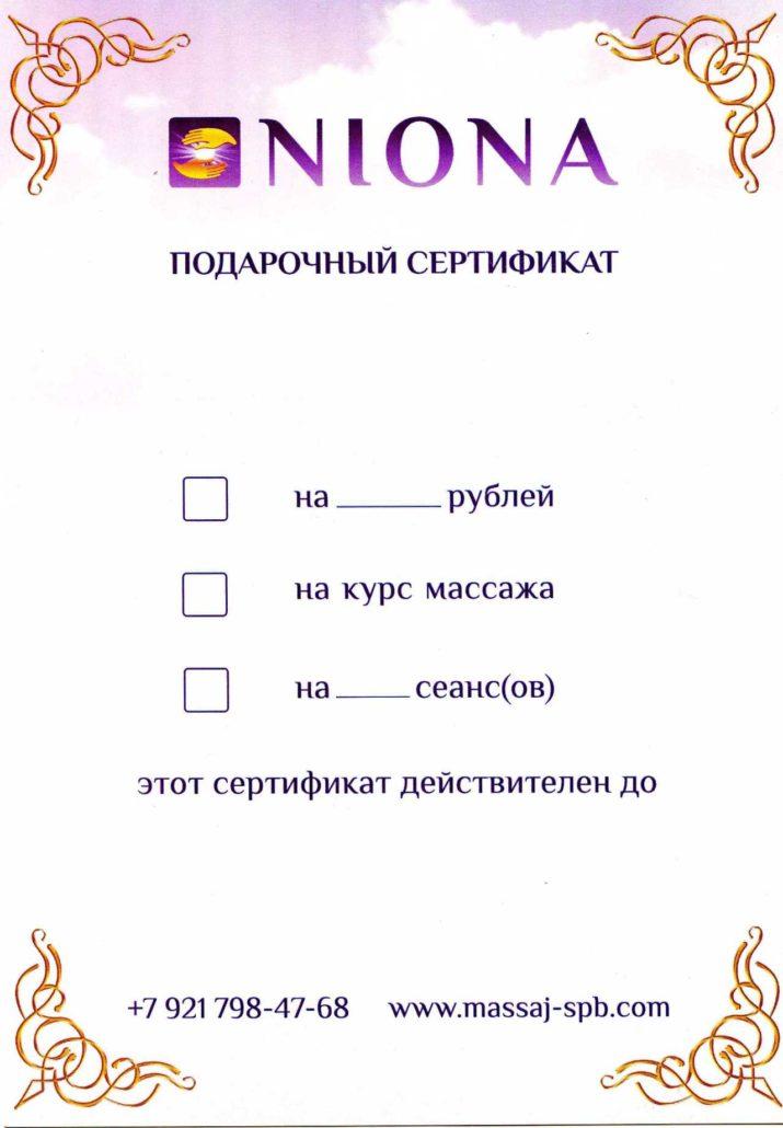 Подарочный сертификат на массаж в Санкт-Петербурге