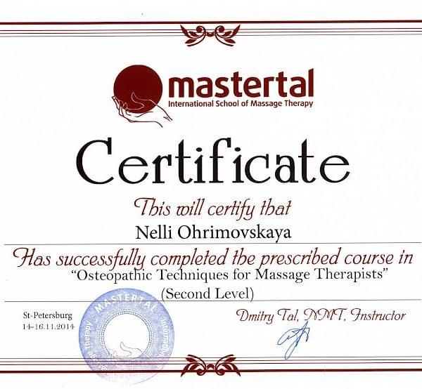 Остеопатия от Дмитрия Таля второй уровень - сертификат