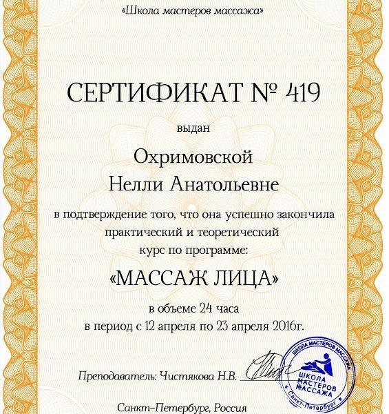Сертификат. Гармонизирующий МАССАЖ ЖИВОТА