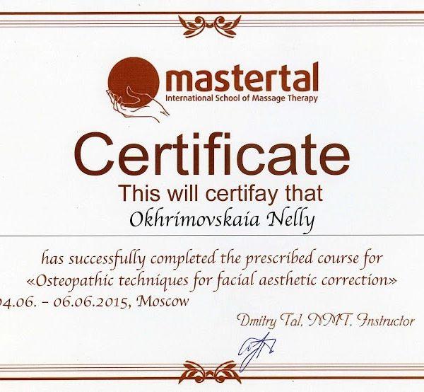 Эстетическая остеопатия лица - сертификат