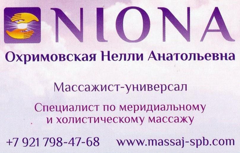 Визитка массажиста в Санкт-Петербурге