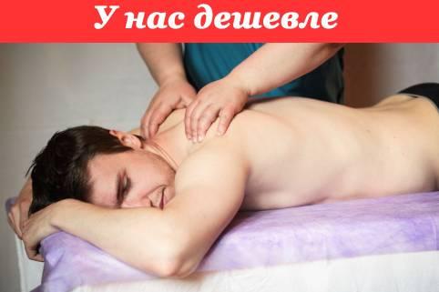 Эротический проктологический массаж в спб купить женжину Либавский пер.