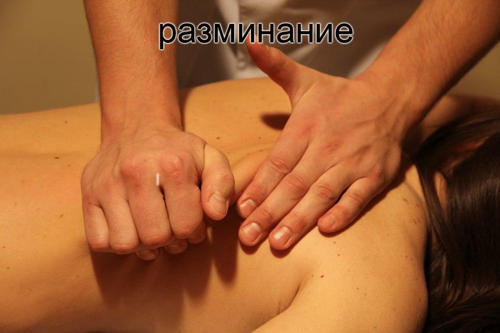 Техника разминания в массаже