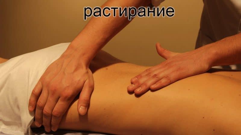 Техника растирания в массаже