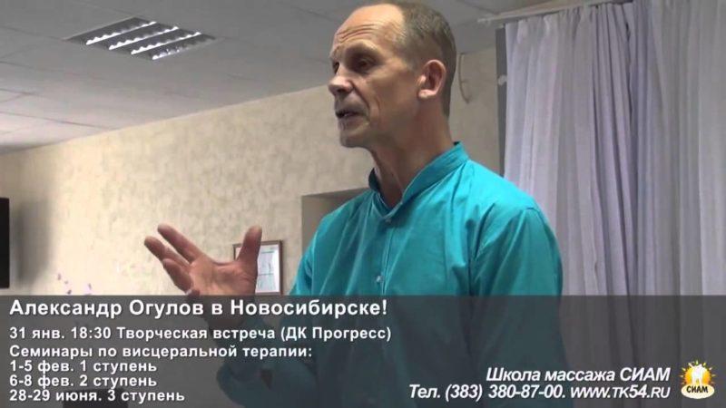 Огулов в Новосибирске. Видео выступления