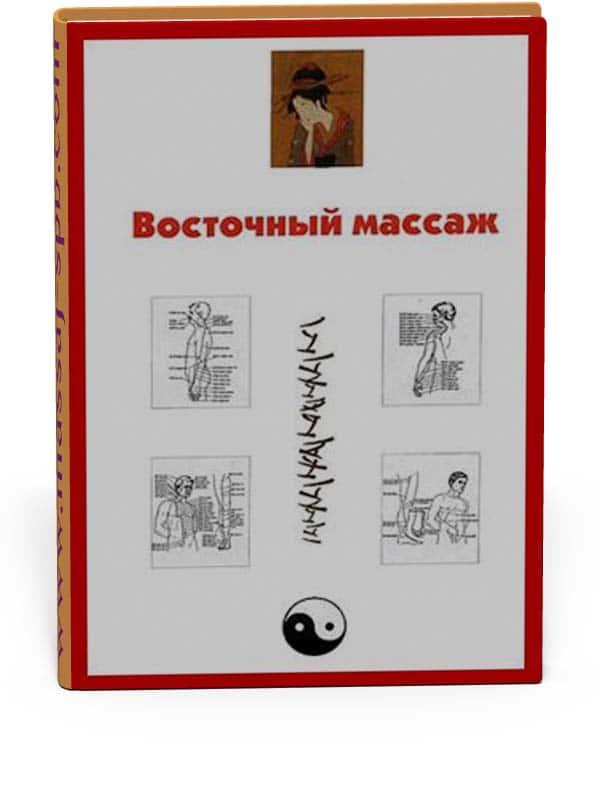 Восточный массаж - Александр Ханников
