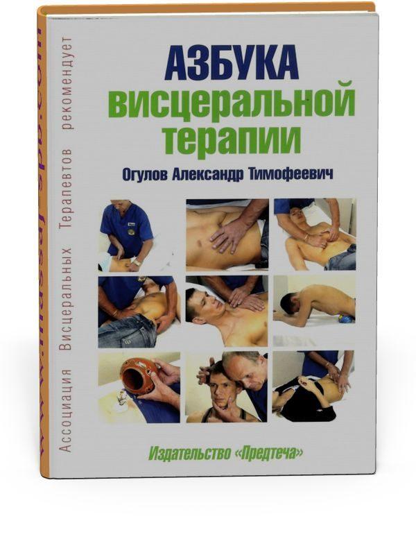 Азбука-висцеральной-терапии-—-книга-Огулова-А.-Т.