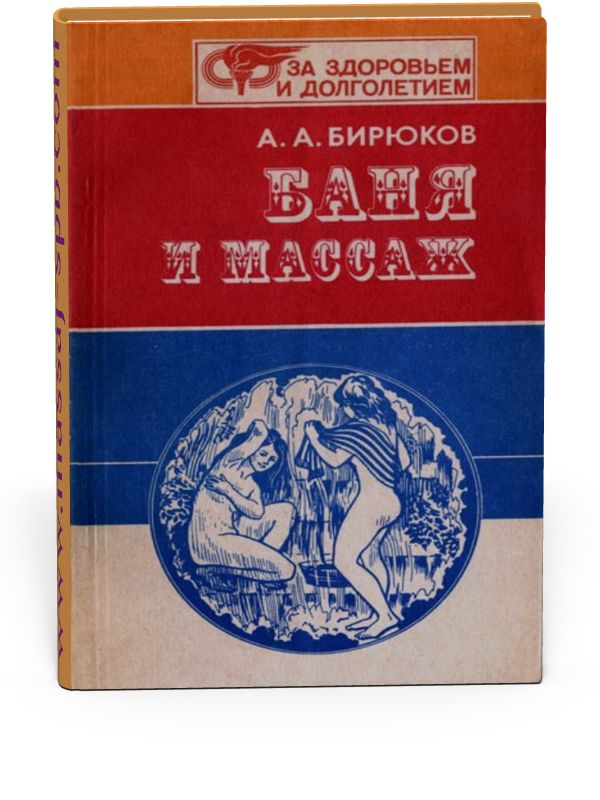 Книги по массажу в бане