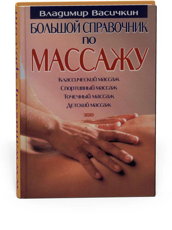 Большой справочник по массажу - Васичкин