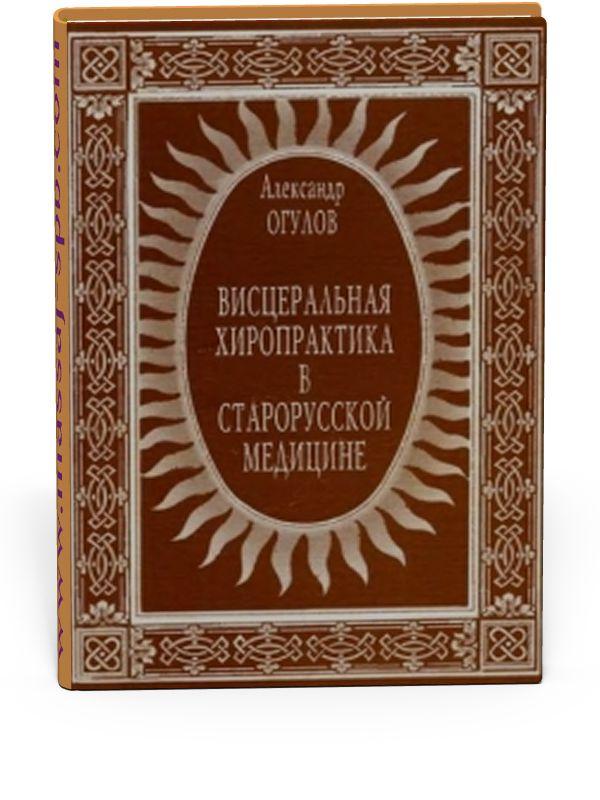 Висцеральная-хиропрактика-в-старорусской-медицине-—-книга-Огулова-А.-Т.