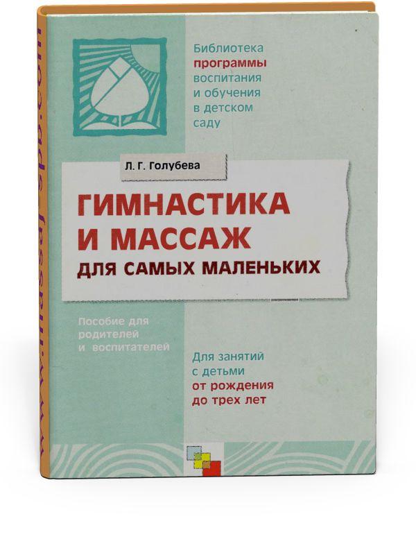 Гимнастика и массаж для самых маленьких - Голубева Л.Г.