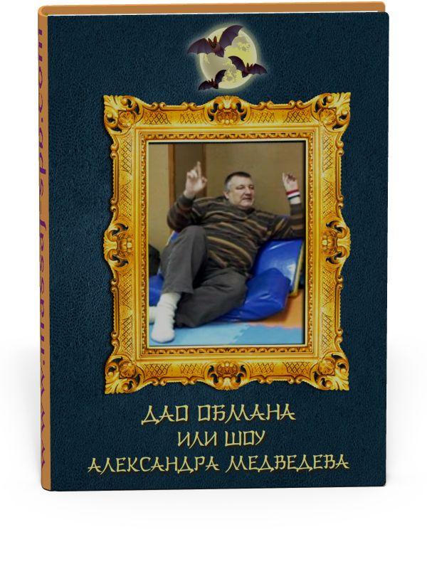 Дао обмана или шоу Александра Медведева - Ражев Ю. А.