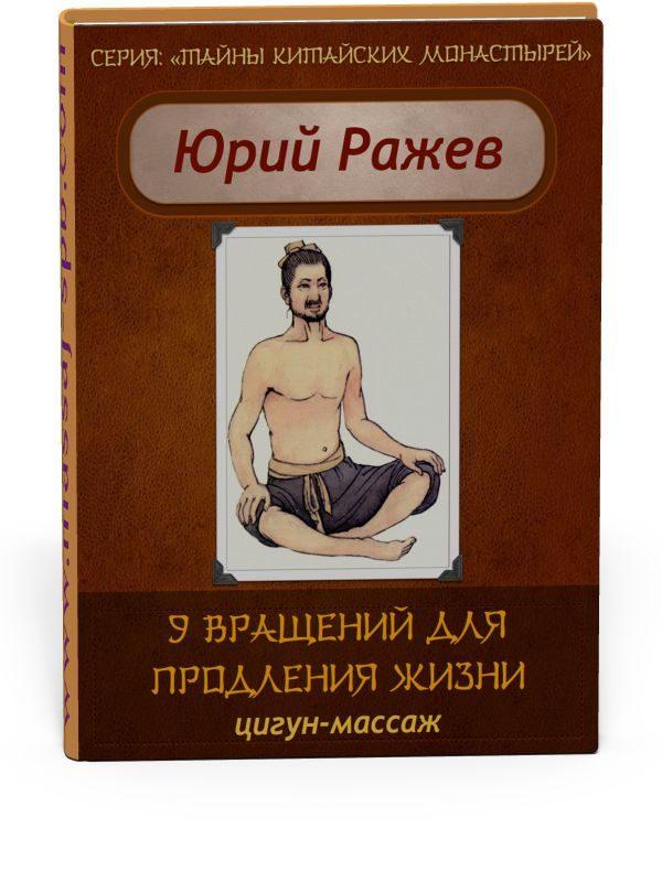 Девять-вращений-для-продления-жизни-Ражев-Ю.-А.