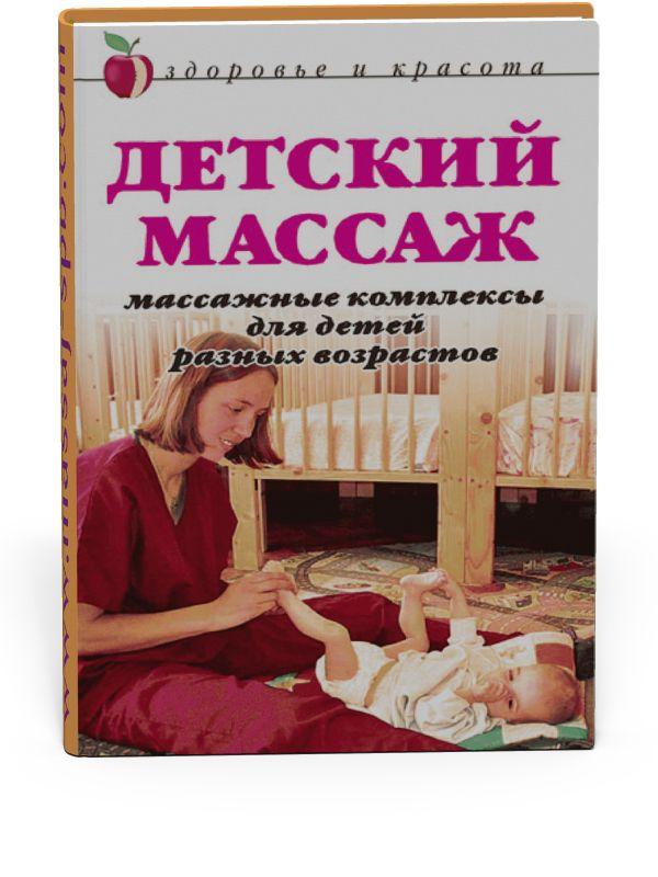 Детский массаж - Мельник А.В.