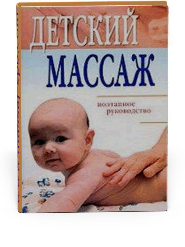 Книги по детскому массажу