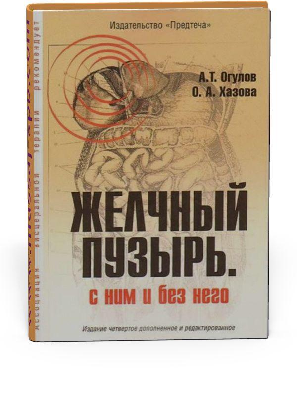 Желчный-пузырь.-С-ним-и-без-него-—-книга-Огулова-А.-Т.