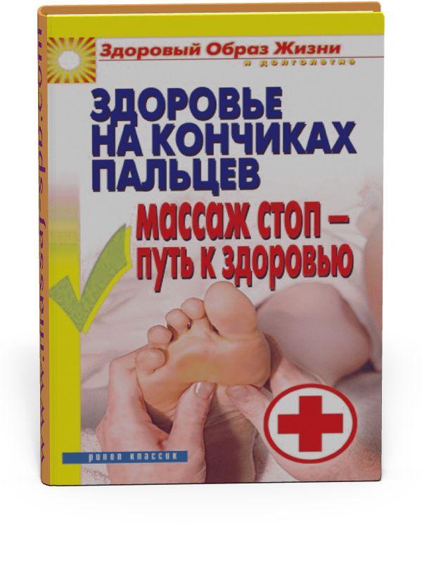 Книги по массажу ног и стоп