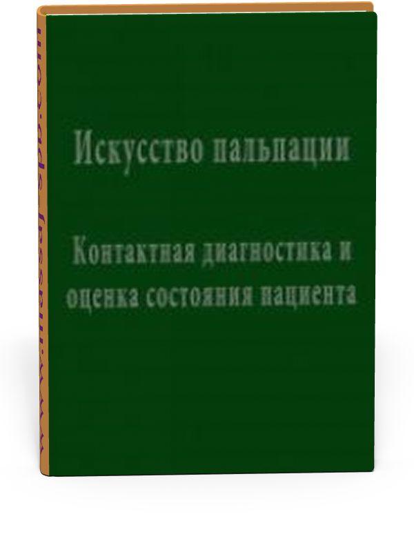 Книги по пальпации