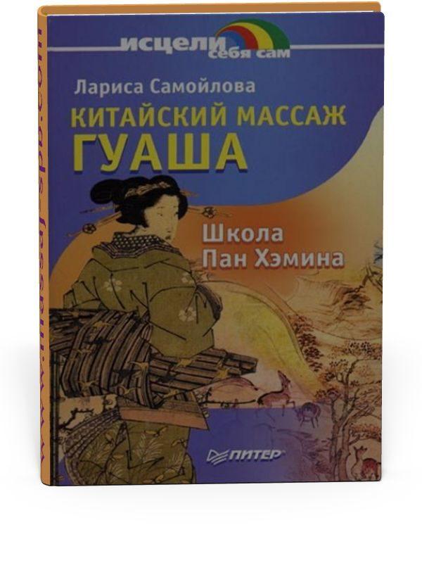 Китайский-массаж-гуаша-Самойлова-Л.