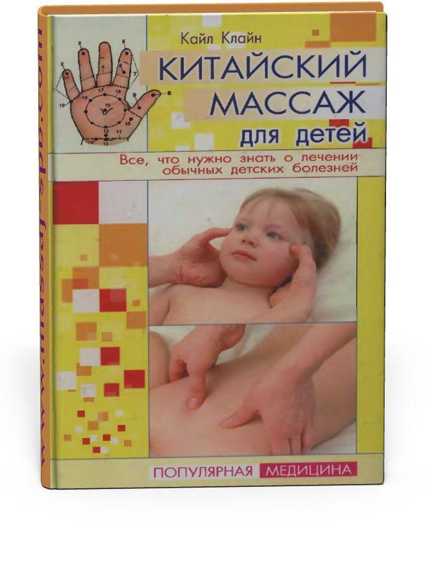 Китайский массаж для детей - Клайн К.