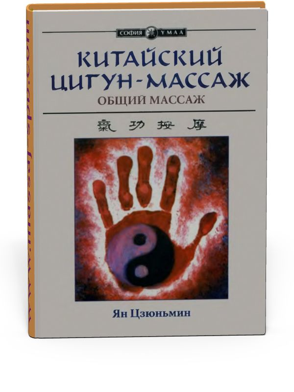 Книги по массажу цигун