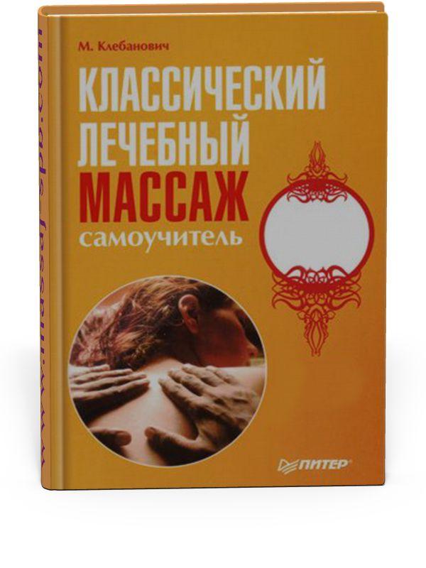 Классический лечебный массаж. Самоучитель - Клебанович М.