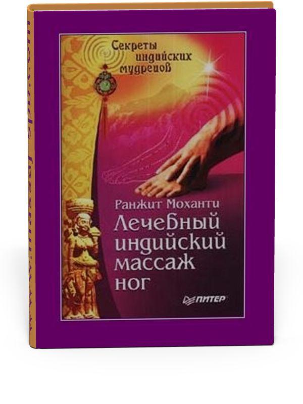Лечебный индийский массаж ног - Моханти Р. - Практическое пособие