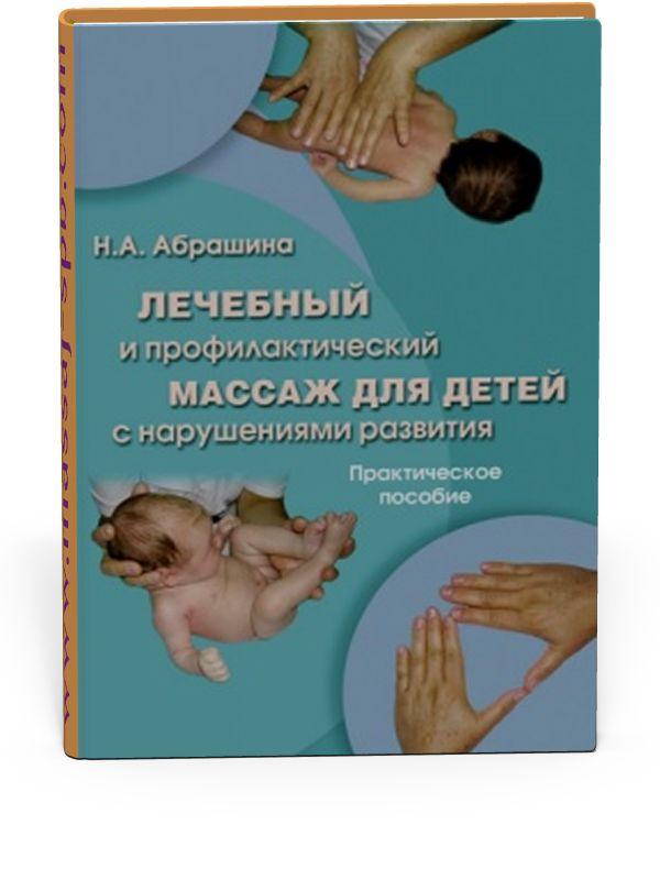 Лечебный массаж для детей с нарушениями развития - Абрашина Н.А