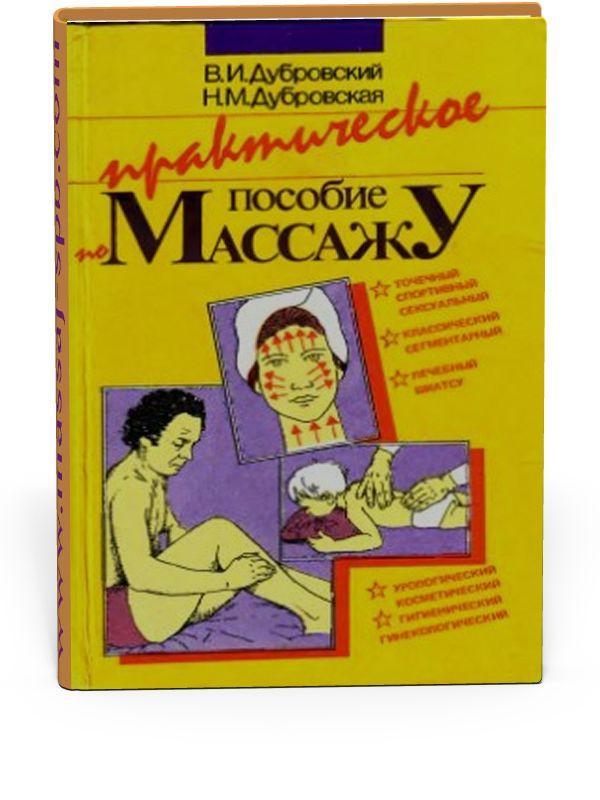 Лечебный массаж - Дубровский В.И. - Практическое пособие