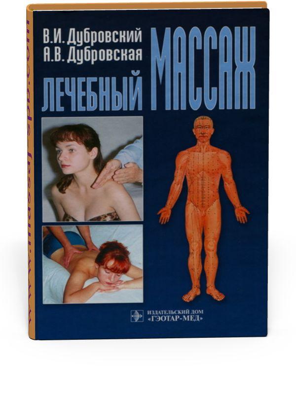 Лечебный массаж - Дубровский В. И., Дубровская А. В.