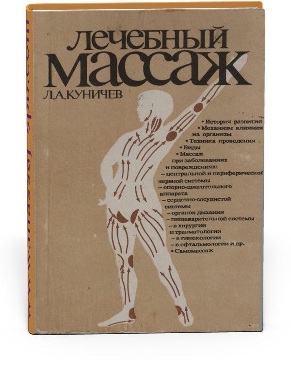 Лечебный массаж - Куничев Л. А.