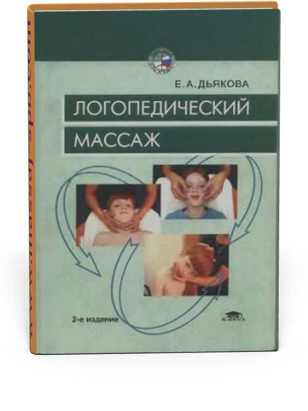 Логопедический массаж - Дьякова Е. А. - Учебное пособие