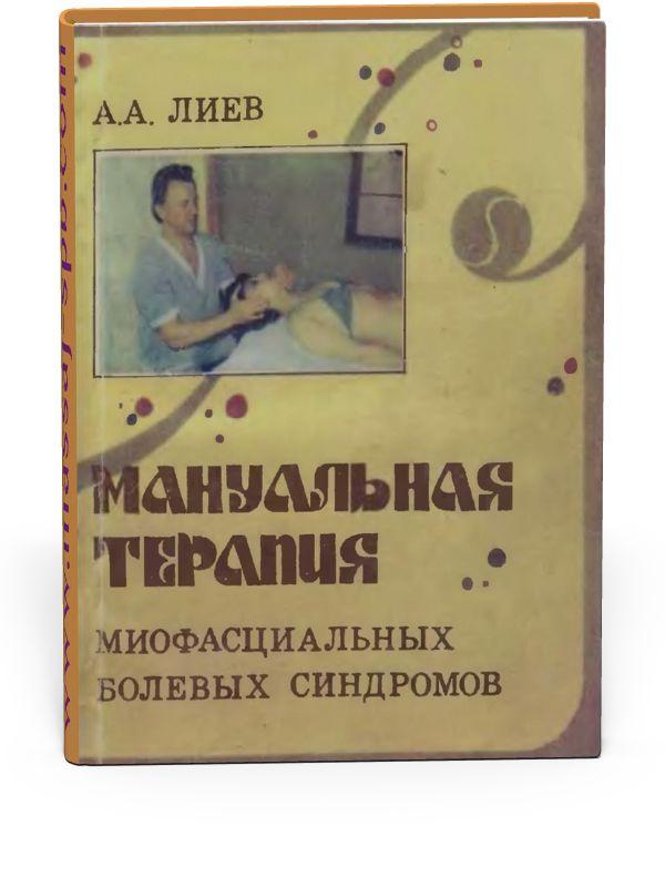 Книги по мануальной терапии