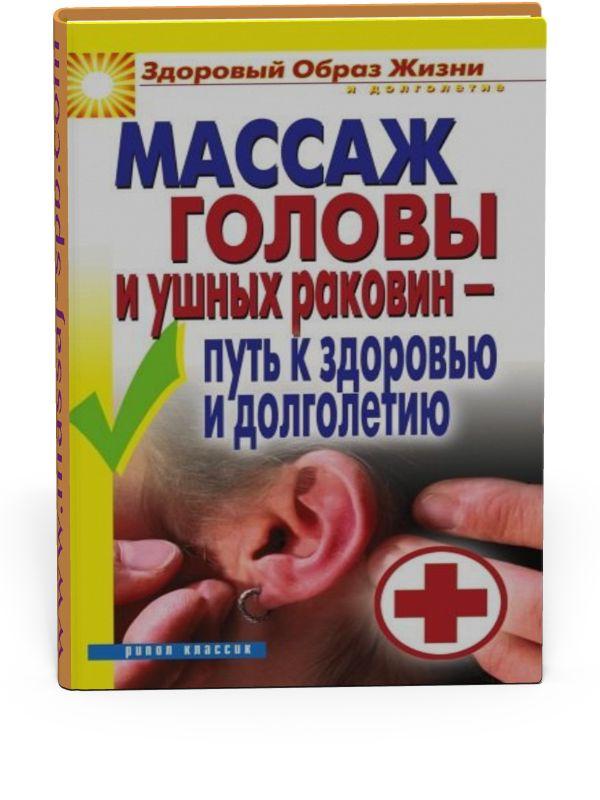 Книги по массажу головы