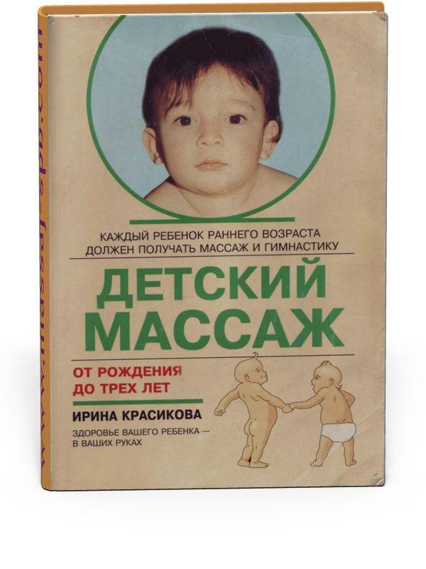 Массаж и гимнастика для детей от рождения до трех лет - Красикова И. С.