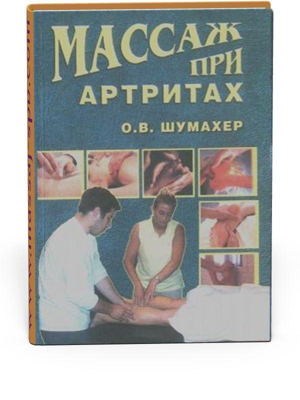Массаж-при-артритах-Шумахер-О.-В.-Практическое-пособие