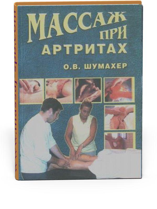 Массаж при артритах - Шумахер О. В. - Практическое пособие