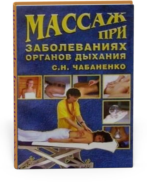Массаж при заболеваниях органов дыхания - Чабаненко С.Н