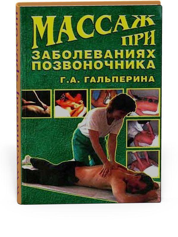 Массаж-при-заболеваниях-позвоночника-Гальперина-Г.-А.-Практическое-пособие