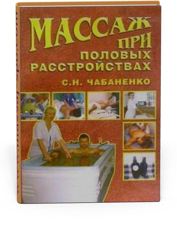 Массаж при половых расстройствах - Чабаненко С.Н. - Практическое пособие