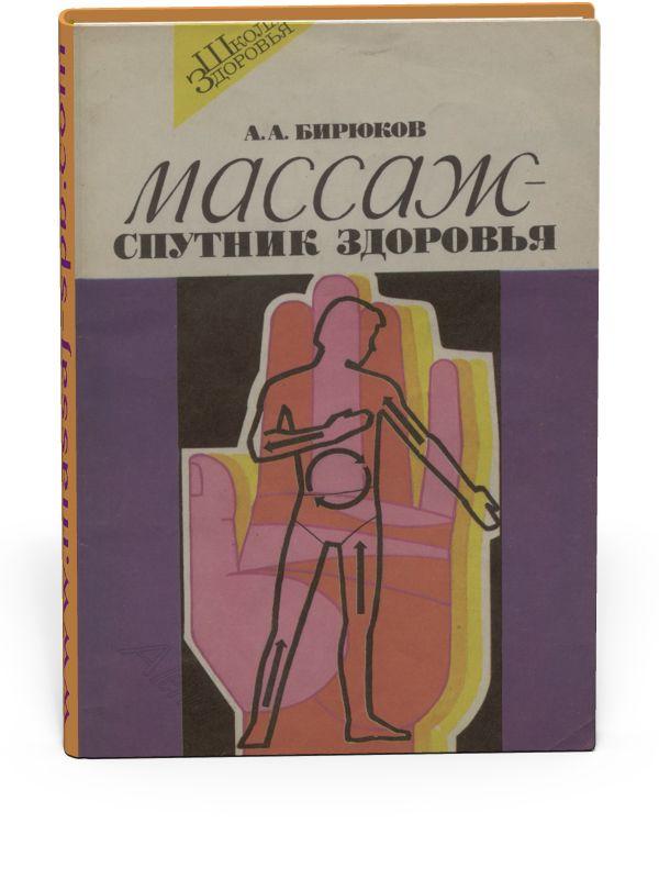 Массаж - спутник здоровья - Бирюков А. А.