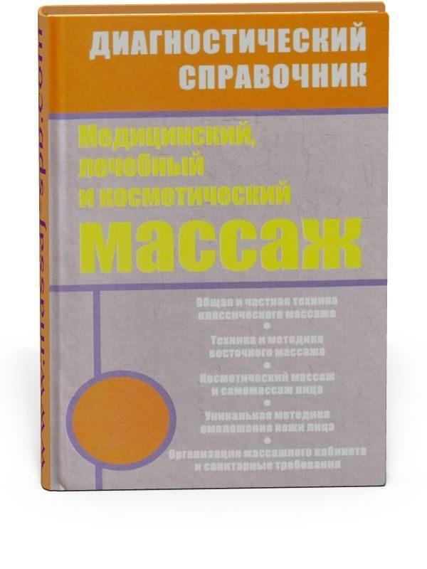 Медицинский-лечебный-и-косметический-массаж-—-Ингерлейб-М.-Б.