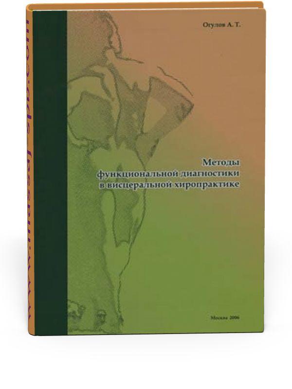 Методы-функциональной-диагностики-в-висцеральной-хиропрактике-—-книга-Огулова-А.Т.