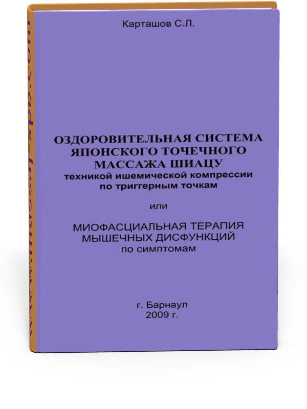 Оздоровительная система японского точечного массажа шиацу - Карташов С. Л.