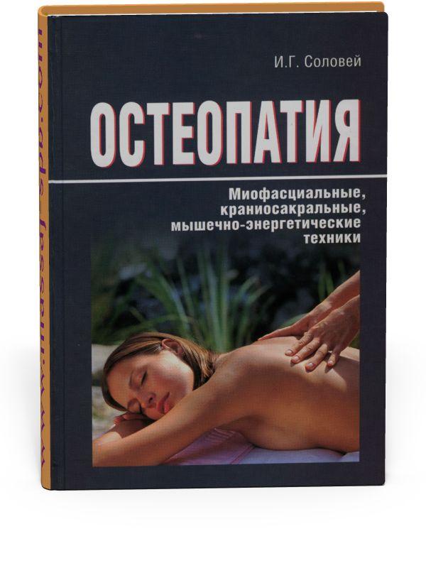 Книги по остеопатии